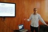 (محاضرة علمية بعنوان ( المساحة التصويرية باستخدام تقنية الطيران المسير